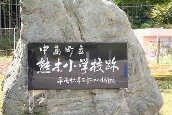 2006_09NotoNakajima0688.JPG