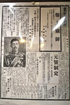 2011_04Taishomura_Magome0808b.JPG