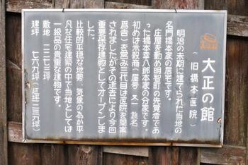 2011_04Taishomura_Magome0811b.JPG