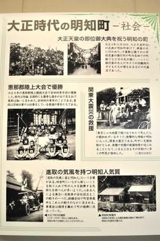 2011_04Taishomura_Magome0831b.JPG