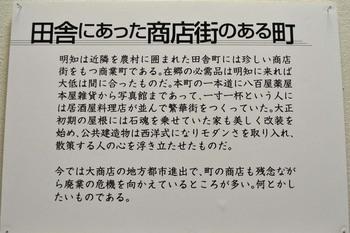 2011_04Taishomura_Magome0833b.JPG