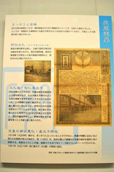 2011_04Taishomura_Magome0843b.JPG