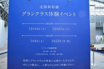 2013_12Kanazawa6155b.JPG