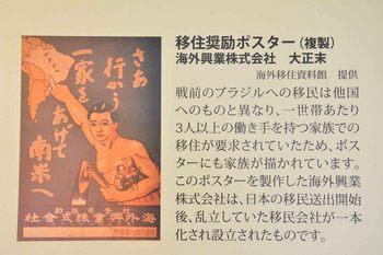 2014_03Meijimura7512b.JPG