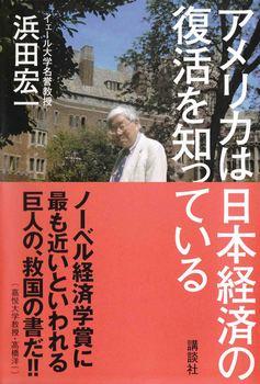 Hamada_0001.jpg