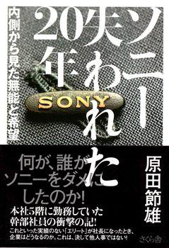 Harada_SONY.jpg