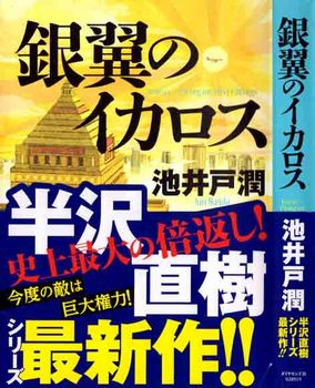 Jun_Ikeido.jpg