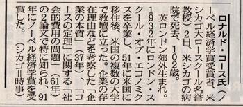 Nikkei2013090406.jpg