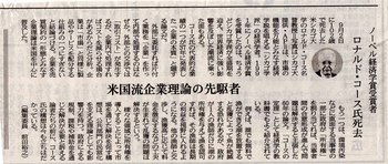 Nikkei2013091829.jpg