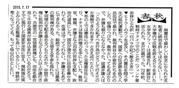 Nikkei20150717.jpg
