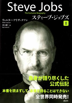 SteveJobs_II.jpg