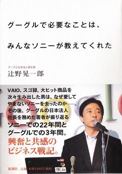 Tsujino.jpg