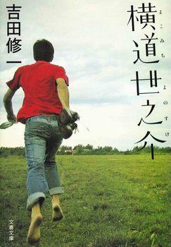 Yokomichi_Yonosuke.jpg